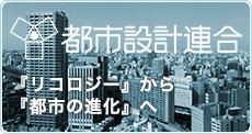 協同組合都市設計連合
